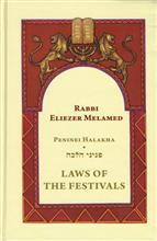 Laws of The Festivals