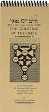 Counting of the Omer - Spiritual Guide to ʎnglish)
