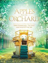 Apples from the Orchard - Rabbi Yitzchak Luria (New Edition)