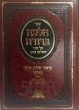Halacha Berurah - Rabbi David Yosef (volume #16)