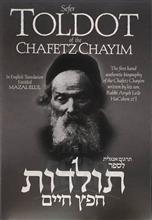 Sefer Toldot of the Chafetz Chayim