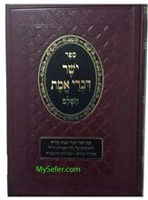 Yosher Divrei Emet - Rabbi Meshulam Feivish of Zabriza