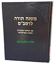 Mishne Torah L'Rambam in one volume