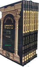 Bava Batra 8 Volume Travel Set - Oz Vehadar - Metivta (Halachot Vepninim)