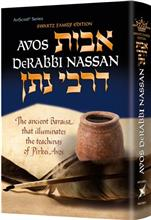 Avos deRabbi Nassan The ancient baraisa that illuminates the teachings of Pirkei Avos