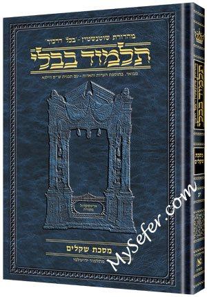 ArtScroll Gemara - Schottenstein Hebrew Edition Masechta Meilah, Kinnim,  Tamid, and Middos