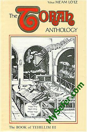 Torah Anthology Vol  33 : Tehillim (Psalms) Vol  3 (chapters 62-89)