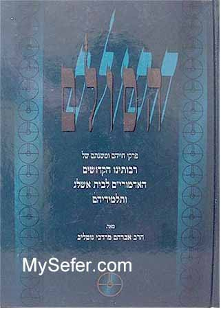 Jewish commentaries on the Bible - Wikipedia